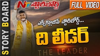 The Leader | AP CM Chandrababu Naidu Birth Day Special | Story Board | NTV