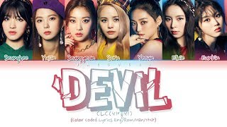 CLC (씨엘씨) - Devil (Color Coded Lyrics Eng/Rom/Han/가사)