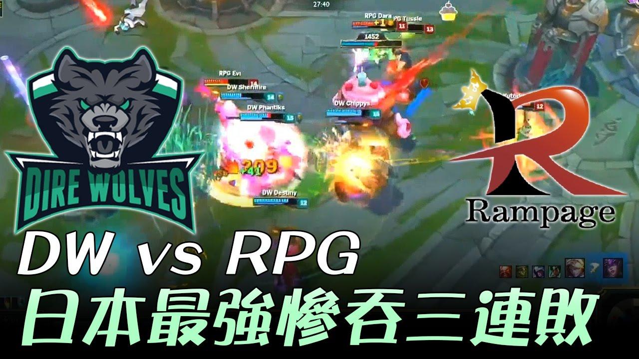 DW(大洋洲) vs RPG(日本) LJL最強戰隊首日慘吞三連敗   MSI 季中邀請賽 - 入圍賽 Day1 精華 Highlights - YouTube