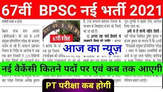 bpsc 67th notification || bpsc 67th notification kab aayega, bpsc vacancy 2021,total post,exam date