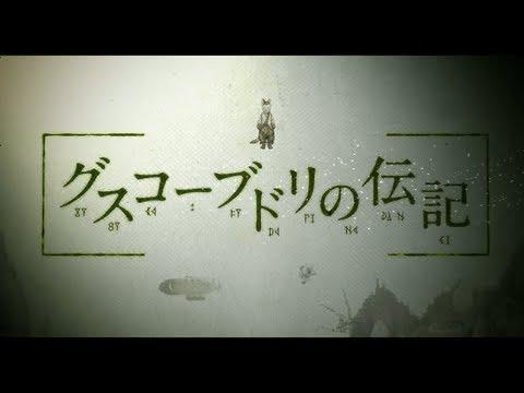 アニメ映画「グスコーブドリの伝記」予告編