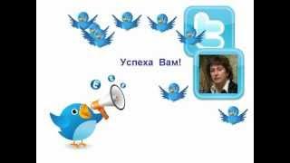 видео Что такое твиттер