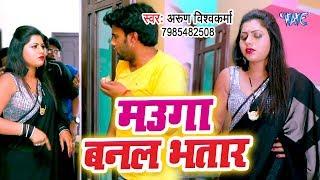 भोजपुरी का नया सबसे बड़ा हिट गाना विडियो 2019 - Mauga Banal Bhatar -  Arun Vishwakarma