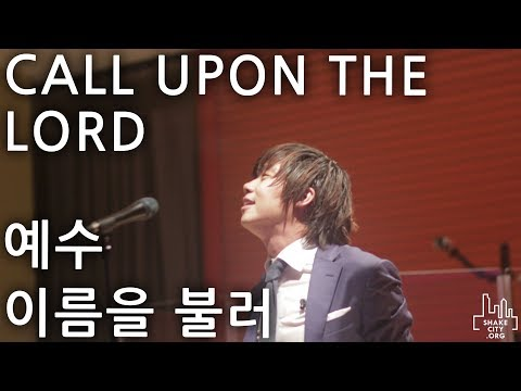 SHAKE CITY - CALL UPON THE LORD (예수이름을 불러) (POWER: PART 3)