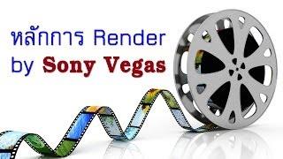 สอน Sony Vegas Pro - หลักการ Render