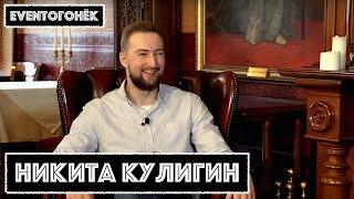 Ведущий Никита Кулигин. О предложении руки, сердца и современных свадебных традициях.