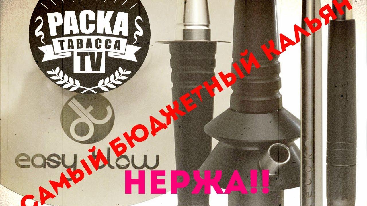 Купить кальяны и аксессуары дешево ✓ интернет-магазин кальянов smokypanda ✓ быстрая доставка: киев и украина. Звоните – 0663135120. Моделями, ведущими линейками табачной продукции, всеми тонкостями.