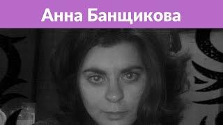 Звезда сериала «Ищейка» Анна Банщикова показала, в каких условиях живет