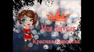 Красная королева - Моя Дорогая