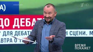 Политическое реалити-шоу Украины. Время покажет. Выпуск от 19.04.2019