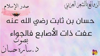 عفت ذات الأصابع فالجواء حسان بن ثابت رضي الله عنه بصوت د.ساره حسان