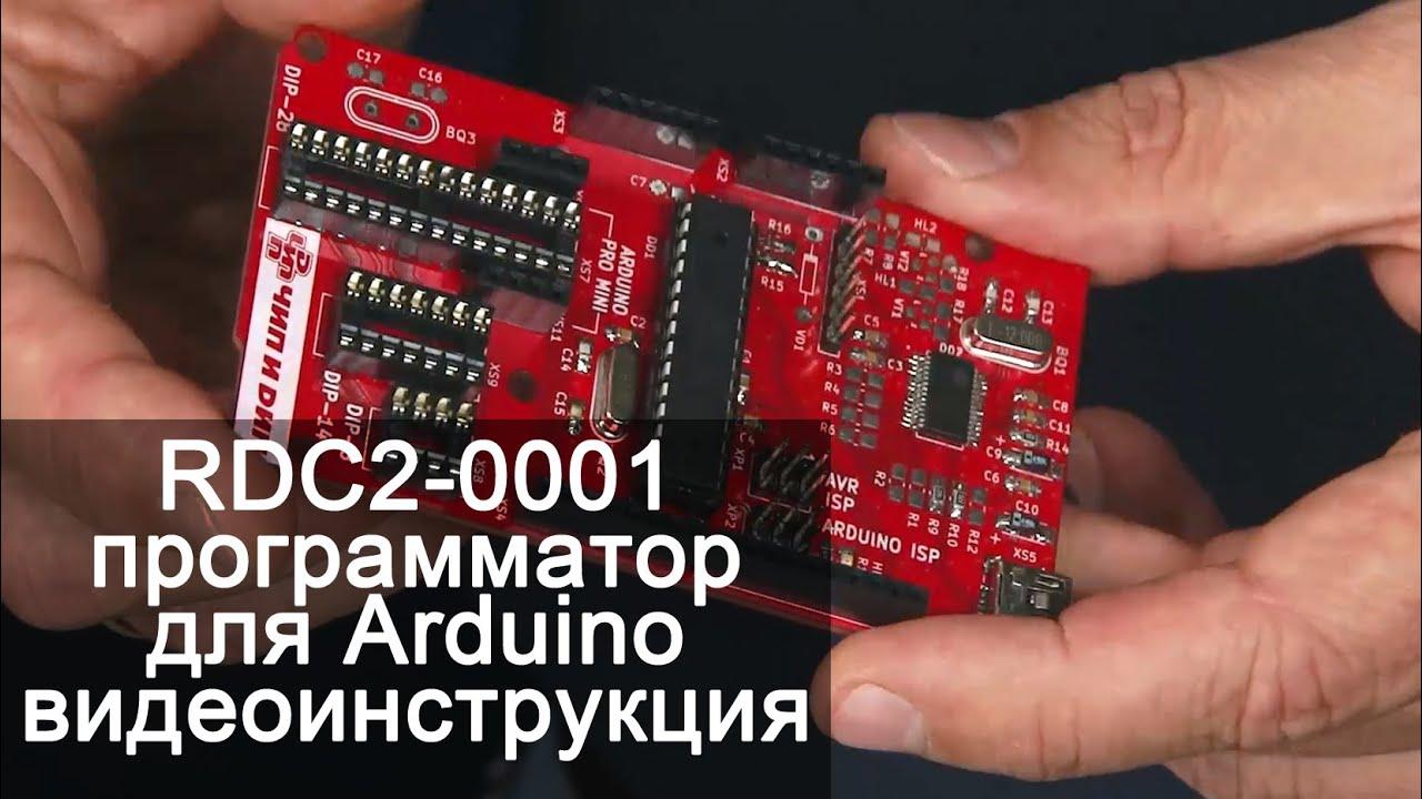 Программатор для Ардуино. Видеоинструкция по программированию. Программируем сами