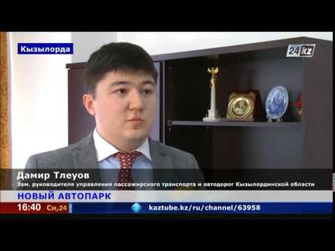 Работа: Кызылорда