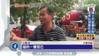 混凝土車側翻 休旅車慘被水泥「淹沒」 三立新聞台
