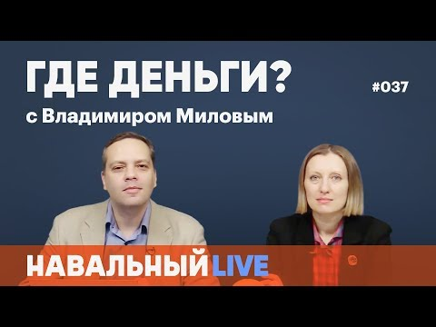 Повышение НДФЛ, Путин списывает программу у Навального, предстоящие американские санкции