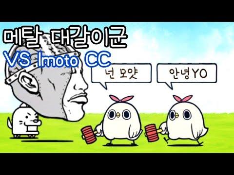 [냥코대전쟁] 2%크리티컬 = ?? : 메탈대갈이군 VS Imoto CC