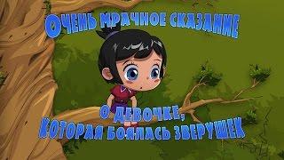 Машкины Страшилки - О Девочке, которая боялась зверушек (Трейлер)