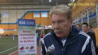 В Якутске завершился городской чемпионат по футболу
