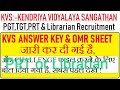 खुशखबरी, KVS 2018 Exam ANSWER KEY & OMR SHEET जारी, pgt,tgt,prt & Librarian exam 2018 file Challenge
