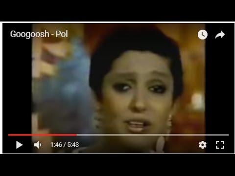 Googoosh - Pol گوگوش - پًل