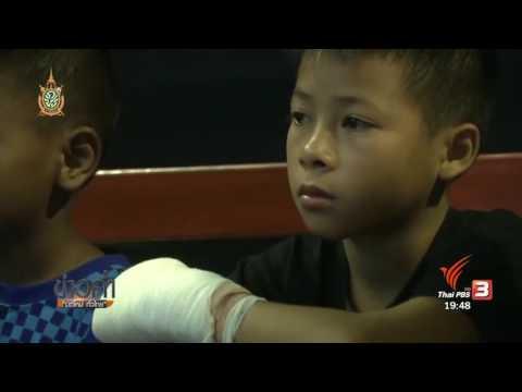 การแข่งขันมวยเด็กคือ การรักษาศิลปะแม่ไม้มวยไทย หรือ การใช้แรงงานเด็ก