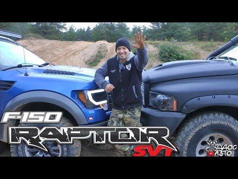 F150 Raptor против Dodge RAM 1500