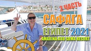 САФАГА ЕГИПЕТ 2021 2 ЧАСТЬ Amarina Abu Soma Resort Safaga Hurghaga Egypt