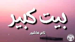 بيت كبير - تامر عاشور (كلمات) / Tamer Ashour - Beit Kebeer | Lyrics