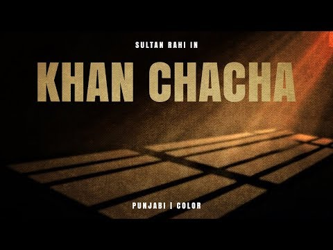 KHAN CHACHA (Punjabi) Sultan Rahi, Munawar Zareef, Ejaz, Aaliya, Naghma | BVC PAKISTANI