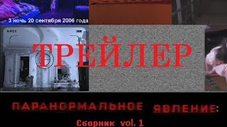 Паранормальное Явление: Сборник vol.1 | Трейлер (2016) 18+
