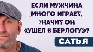 Сатья Если мужчина много играет Вопросы ответы Астрахань 2018