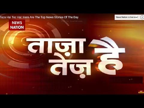 Speed News : All latest news in one bulletin Tez Hai Taza Hai