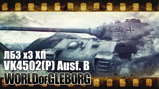 VK4502(P) Ausf. B - ЛБЗ, танкуем х3 HP - Хайлайт