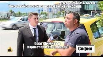 ДАИ, КАТ, МВР и НАП проверяват такситата копърки на летището в София