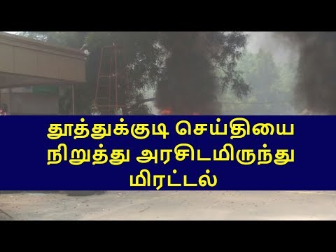 government cut the cable channel thoothukudi|tamilnadu political news|live news tamil