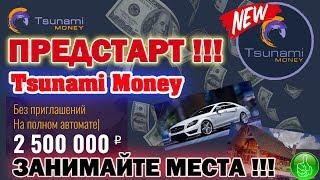 СРОЧНО! НАЧАЛСЯ ПРЕДСТАРТ ПРОЕКТА ЦУНАМИ (Tsunami Money) - КАК ЗАРАБОТАТЬ 2 500 000 РУБЛЕЙ!