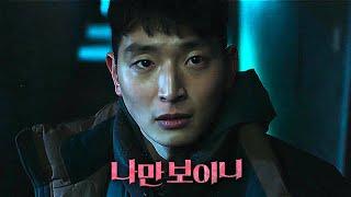영화 [나만 보이니] 티저 예고편 : 정진운(2AM), 솔빈(라붐), 곽희성, 훈(유키스), 이세희 : 20…