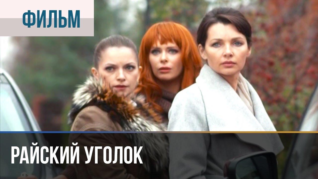 ▶️ Райский уголок - Мелодрама | Фильмы и сериалы - Русские мелодрамы