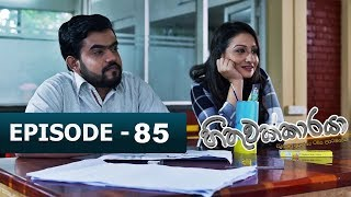 Hithuwakkaraya | Episode 85 | 26th January 2018 Thumbnail
