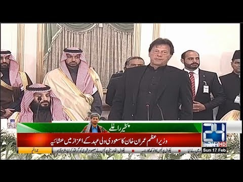 PM Imran Khan Addresses Ceremony in honor of Prince Salman
