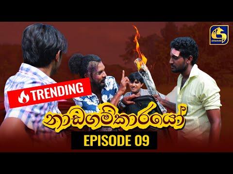 nadagamkarayo-episode-09-||-''නාඩගමේකාරයෝ''-||-28th-january-2021