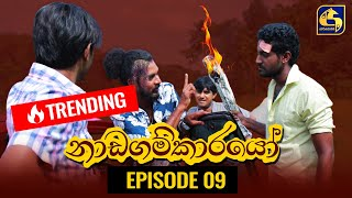 Nadagamkarayo Episode 09 || ''නාඩගම්කාරයෝ'' || 28th January 2021 Thumbnail