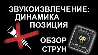 Леонид Бажора | Звукоизвлечение: динамика, позиция | Обзор струн DR