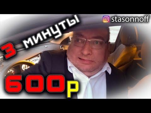 Сколько платят геи в бизнес Яндекс такси?/StasOnOff