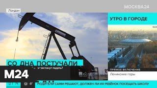 Новости мира за 16 марта: в Нигерии взорвался нефтепровод, есть погибшие - Москва 24
