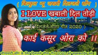Raju meena new geet 2020 /#सदाबहार_मीणा_गीत/रोज miss you miss you ख ची / रोमान्टिक मीणा गीत 2020