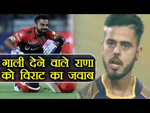 IPL 2018 : Virat Kohli Reply to Nitish Rana on his abusive language | वनइंडिया हिंदी