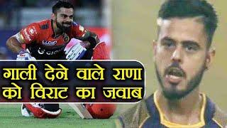 IPL 2018 : Virat Kohli Reply to Nitish Rana on ...