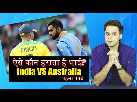 ऐसे कौन हराता है भाई? INDIA VS AUSTRALIA 2020 FIRST ODI| MATCH REVIEW | RJ RAUNAK । CRICKET NEWS