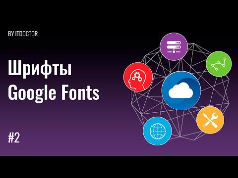#2 | Шрифты Google Fonts, Как подключить шрифты на сайт